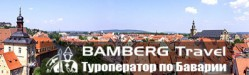 Бавария: Bamberg Travel
